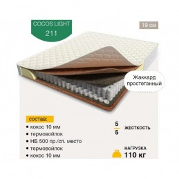 "Матрас ""Cocos Light 211"" Larmento"
