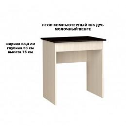 """Cтол компьютерный """"№5 М-М"""""""