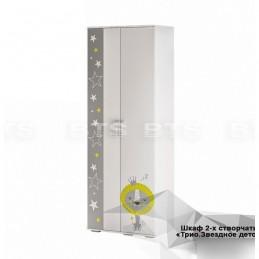 """Шкаф для одежды ШК-09 """"Трио"""", звездное детство"""