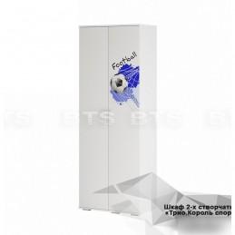 """Шкаф для одежды ШК-09 """"Трио"""", король спорта"""