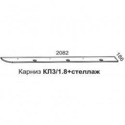 """Карниз """"КЛ3/60/1.8 Шкаф+Стеллаж"""" для шкафа купе Люкс"""