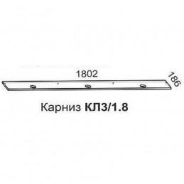 """Карниз """"КЛ3/60/1.8 Шкаф"""" для шкафа купе Люкс"""