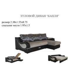 Угловой диван Капля
